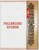 Carnet Prestige Russie ( Booklet / Folder ) 2009 ** Les Kremlins  Autoadhésif - 1992-.... Federation