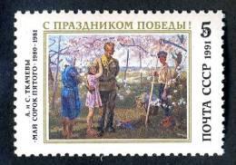 11938)  RUSSIA 1991  Mi.#6189  Sc# 5978  (**) - Unused Stamps