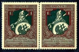 11950)  RUSSIA 1914  Mi.#99B (12 1/2) Sc# B5  (**) - 1857-1916 Empire