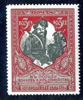 11957)  RUSSIA 1915  Mi.#104C (13 1/2) Sc# B10  (*) - 1857-1916 Empire