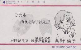 Télécarte Japon / 110-15 - Japan Phonecard  Telefonkarte - MD 631 - Advertising