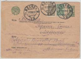 16895 MOCKBA 13.12.36 On Uprated Postal Stationery Envelope Card To Brussels BELGIUM - Lettres & Documents