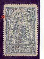 GIRL WITH FALCONS-50 VIN-ERROR-ZIG ZAG PERFORATION-SHS-SLOVENIA-YUGOSLAVIA-1919 - Ungebraucht