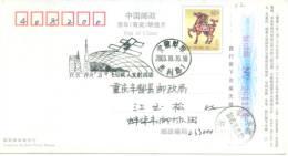 China´s Shenzhou No.5  Satellite  , Space , PMK . - Non Classés