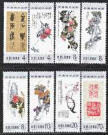 PRC 1930-7  ** - 1949 - ... People's Republic