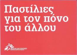 Medecins Sans Frontieres - Greece Carte Postale/postcard - Cartes Postales