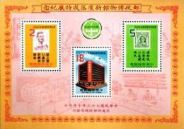 1984 Postal Museum Stamps S/s Confucius SYS Motorbike Motorcycle Postman Famous - Motorbikes
