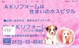 Télécarte Japon * 110-212  * TELECA * PHONECARD JAPAN * TELEFONKARTE (555) PRIVATE PRIVE * CHIEN * DOG * HUND * HOND - Japan