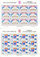 PRC 1628-9a   REPRODUCTION   ** - 1949 - ... People's Republic