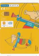 GREECE - Athens 2004 Paralympics/Archery, 09/04, Used - Sin Clasificación