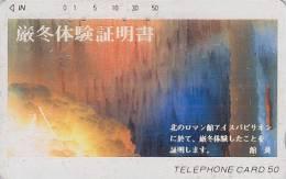 Télécarte Japon / TCP 110-001 - GROTTE - CAVE Cavern Japan Phonecard - HÖHLE Telefonkarte - 21 - Landscapes