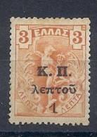 130101377 GREC  YVERT   PREVOYANCI SOCIALE  Nº  2  *  MH - Beneficiencia (Sellos De)