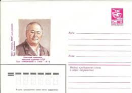 Uzbekistan USSR 1984 Ural Tansykbayev Painter Artist - Uzbekistan