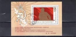 URSS 1970 BF 64 O - 1923-1991 USSR