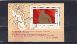 URSS 1970 BF 64 O - 1923-1991 URSS
