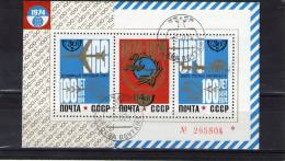 URSS 1974 BF 97 O - 1923-1991 USSR