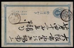 A1555) Japan Alte Karte Mit Vordruck - Ganzsachen