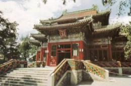 Round City, Belhai Park, Beijing, China - China Travel & Tourism Press Unused - China