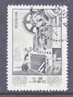 PRC  217   (o) - 1949 - ... People's Republic
