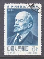 PRC  267    (o) - 1949 - ... People's Republic