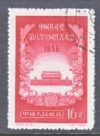 PRC  303    (o) - 1949 - ... People's Republic