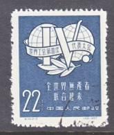 PRC  318    (o) - 1949 - ... People's Republic