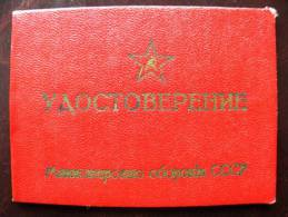 Certificate From USSR, Ministry Of Defence, Empty - Historical Documents