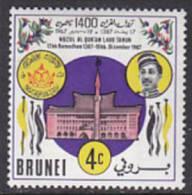 Brunei 1967. Islam. 1400 Jahre Koran (B.0150) - Brunei (1984-...)