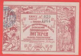 Billet Loterie RUSSIE - Numero 020 De 1922 - Russie
