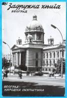 EX Yu.Serbia.Belgrad.The 'Zadruzna' Knjiga.1962. - Calendars