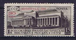 Russia, 1933, Mi 427 Y Watermark Horizontal/ Liegend   Used / Obl.