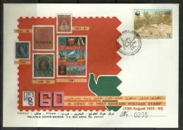 BAHRAIN 1993 = SG 101 WWF = Sprcial Cover With FDC Cancelation - Bahrain (1965-...)