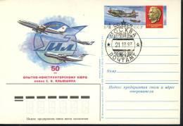 Russia  PostCard  Re 1869 - 1946-....: Moderne