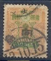 130101074  JAPON.  YVERT  Nº  205 - Gebraucht
