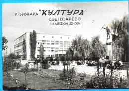 EX Yu.Serbia.Svetozarevo(Jagodina). The Boock Sshop 'Kultura'. 1962. - Calendars