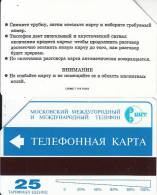 RUSSIA(Urmet) - MMT Telecard, First Issue 25 Units(large Band), Tirage 30000, Used