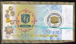 RARE Block Russia WITHOUT NUMBER - Goznak - 2008y  SPECIMEN - 1992-.... Federation