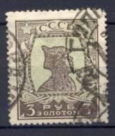 Russia 1925 Unif. 306a Fil/Wmk C Dent/perf 12 1/2 Usati/Used VF/F - Gebruikt