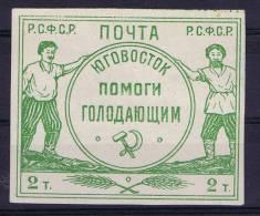 Russia: Zwanspendenmarke Mi 1 Unused