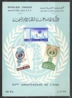 Lebanon / Liban / Libanaise 1961, ONU - UNO **, MNH - Libanon