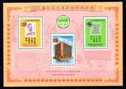 Formose 1984, Spécimen, Nouveau Musée Postal, BF 30** - 1945-... République De Chine