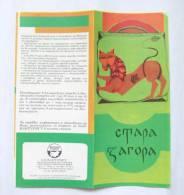 BULGARIEN,BALKAN TOURIST-STARA ZAGORA - Cartes