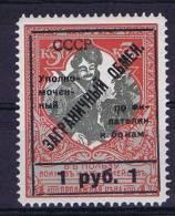 Russia, 1925, Gebühren / Tausch-Kontrollmarken, Mi 13 A Perfo 11,50 , MH/*