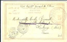 LBL15 - CPA EN FM - CORPS EXPEDITIONNAIRE DU TONKIN - ESCALE DE PORT SAÏD 29/6/1901 - Bolli Militari A Partire Dal 1940 (fuori Dal Periodo Di Guerra)