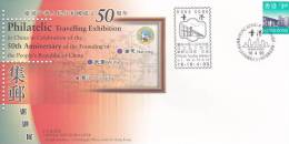 Hong Kong 1999 Philatelic Travelling Exhibition At Wuhan, Souvenir Cover - 1997-... Région Administrative Chinoise