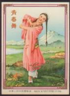 CHINA CHINE  SPRING DANCE BRAND  TRADEMARK - Plakate