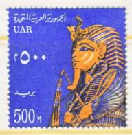 Egypt  616  (o)   1964 Issue - Egypt