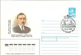 Azerbaijan USSR 1987 Gazanfar Musabekov Bolshevik Revolutionary, Soviet Statesman Baku Canceled 1988 - Unclassified