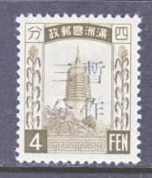 Manchukuo 60  *  Wmk. 239 - 1932-45 Manchuria (Manchukuo)