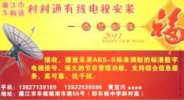 Satellite Message Receiver   ,  Specimen Prepaid Card, Postal Stationery - Wissenschaften